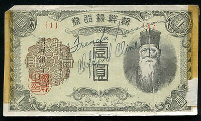 PICK# 38a 1945 1 ONE YEN KOREA BANKNOTE SERIAL #1