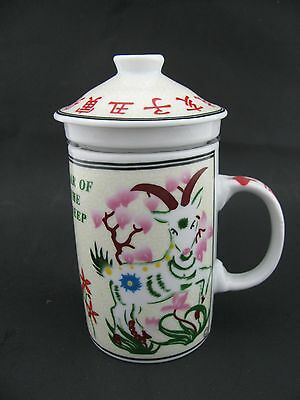 New Chinese Oriental Mug Year of the SHEEP Zodiac White Fortune Tea Bag Cup Lid