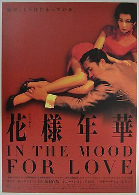 In The Mood For Love Wong Kar-Wai Tony Leung Movie Poster