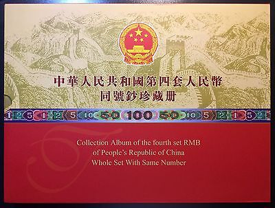 China 4th Set of RMB Banknotes Album with Same Last 4 Numbers 珍藏册