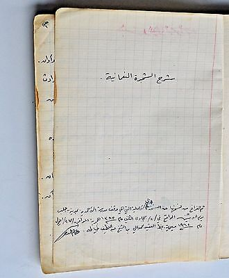 Vintage Manuscript Arabic Ibn Arabi Ruhani Occult Asrology Horoscope Prophecy