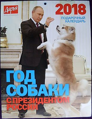 Putin wall calendar ! In the new 2018 year of the dog with the President Russia