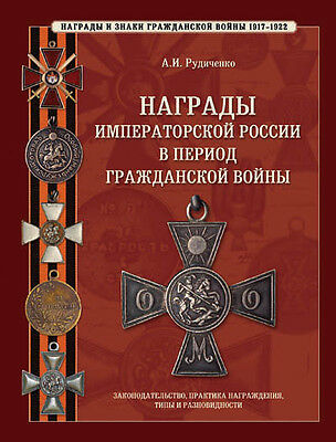 Awards of Imperial Russia in the Period of Civil War. Types, Variations & etc.