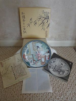 Imperial Jingdezhen Porcelain His-Chun, 4th Plate Beauties of the Red Mansion