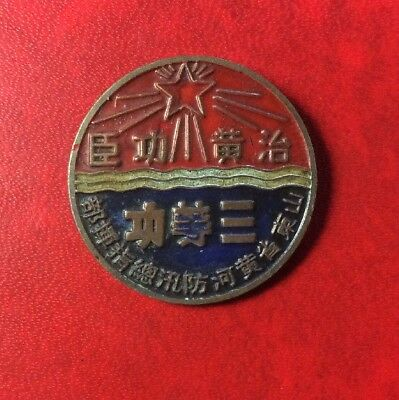 Pin Button Old Vintage Badge CHINESE COMMUNIST PARTY. China. Very Rare !