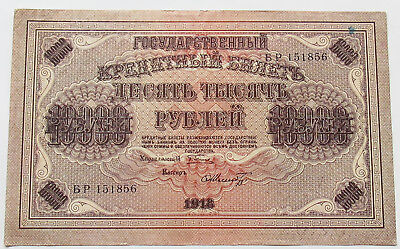 RUSSIA 1000 ROUBLES 1917  #alb18 887