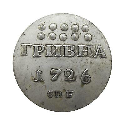 N23 Grivna 1726 Russia Catherine I $0.01 Free shipping!!!