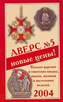 Avers No.5/1 Illustrated Catalog - Price Guide of Russian Awards, Badges, Medals