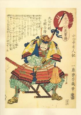 Japanese Reproduction Woodblock Print Warrior 886 Printed on A4 Parchment Paper