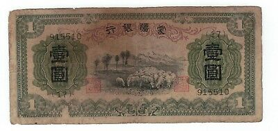 1938 Mengchiang Bank China - Japanese Puppet Banks - 1 Yuan - Scarce