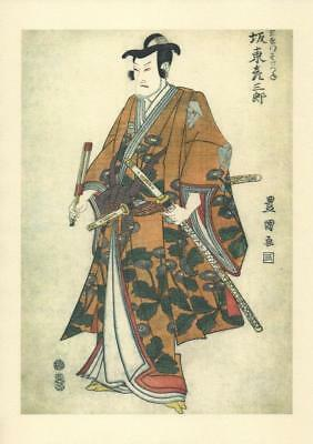 Japanese Reproduction Woodblock Print Warrior b9 Printed on A4 Parchment Paper
