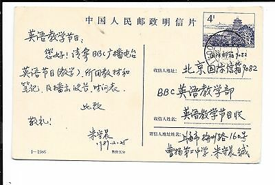 China 1989 Postal Stationary Card