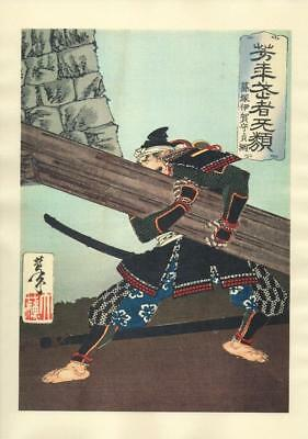 Japanese Reproduction Woodblock Yoshitoshi Warrior 733 on A4 Parchment Paper