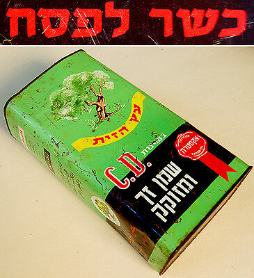 "1950 Israel PASSOVER KOSHER Jewish OIL Tin LITHO BOX CAN Judaica ""OLIVE TREE"""