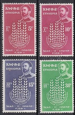 Ethiopia: 1963 FAO Freedom from Hunger Campaign, MNH