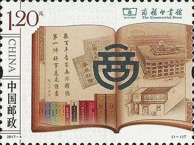 China Stamp 2017-4 The Commercial Press MNH