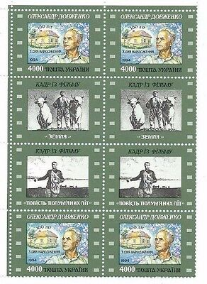 Ukraine. An interesting block of stamps with margins.   SG137  1996