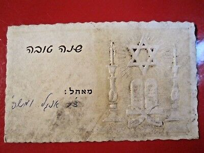 Vintage New Year Card Israel Judaica