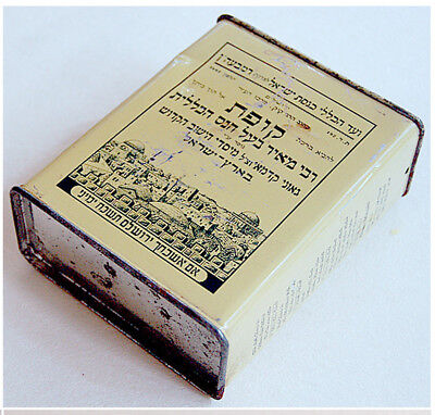 JUDAICA 1948 Jewish TZEDAKAH Tin SAVING Charity SALZMAN BOX Jerusalem RABBI MEIR