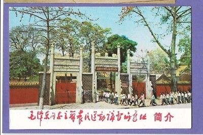 China School ?  Original Old Postcard ? Be