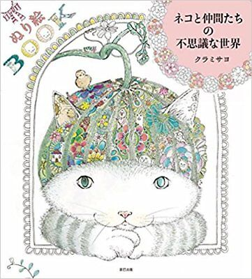 "Colouring Book ""Cats and Their Magical World"" FreeShipping w/Tracking"
