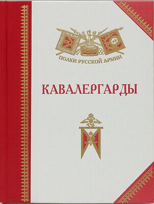 Russian Chevalier Guard Regiment History. Most Distinguished Unit of Tsar Guard!