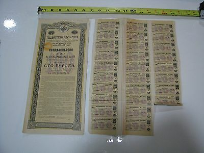 1894-02 Russian Internal State Bond Certificate - Czarist Government, Russia