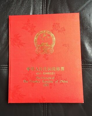 Stamp Book of The People's Republic Of China 1991