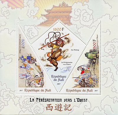 Mali 2017 MNH Chinese Literature Journey to West Monkey King 3v M/S Art Stamps