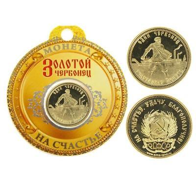 "N489 Lucky coin ""Gold chervonets"" USSR Russia Gift wrap $0.01 FREE SHIPPING"