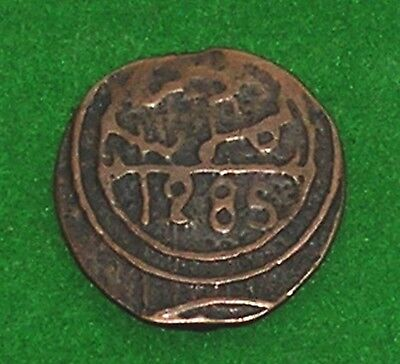 Antique Middle Eastern Arabic Islamic Coin For Research And Identification