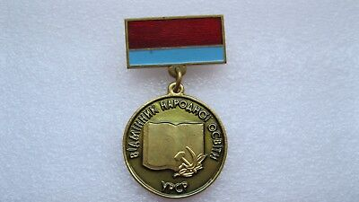 USSR Soviet Badge High Achiever of Public Education