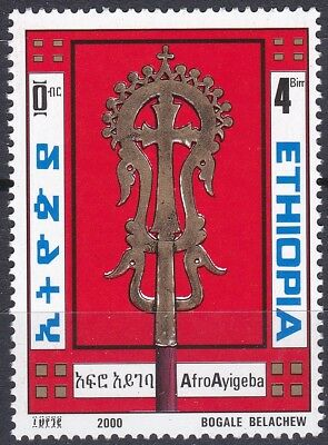 Ethiopia: 2000: The Cross of Lalibela, MNH
