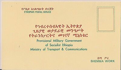 Ethiopia Presentation Folder: 1979 Shemma Work