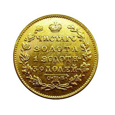 N637 5 rubles 1830 Russia Alexander I $0.01 FREE SHIPPING!!!