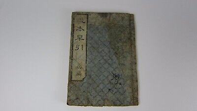 VERY RARE 1817 Genuine Japan Hokusai Katsushika Ehon hayabiki [drawing manual]