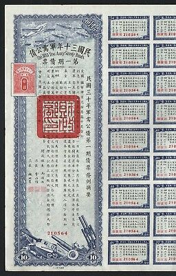 1941 China: The 30th Year Army Supply Bonds