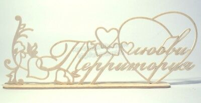 Wooden Sign on a Stand Territory of Love Wood Craft Ready to Decor ARTFF0055
