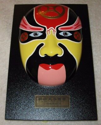 Orient Crafts The Art Of Facial Makeup In Chinese Opera Mask Plaque Original Box