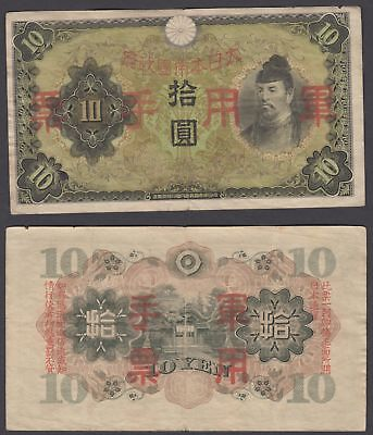 China 10 Yen ND 1938 (VF) Condition Banknote Japanese P-M27