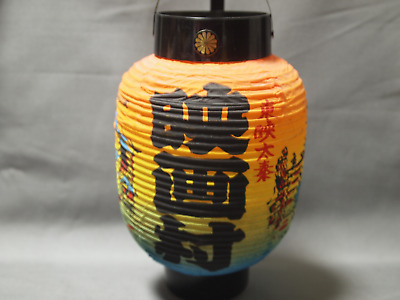 "Japanese Vintage Paper Lantern ""movie Village"""