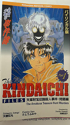 Kindaichi The AmakusaTreasure Hunt Murders Manga jap/engl