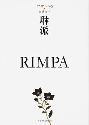 RIMPA Japanology Collection Japanese Art Work Book