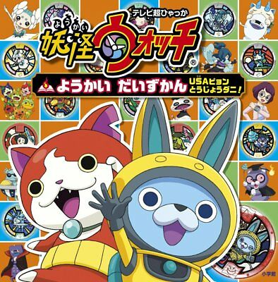 Yokai-Watch Yokai Illustrated Encyclopedia Book USA Pyong Appeared Mite!
