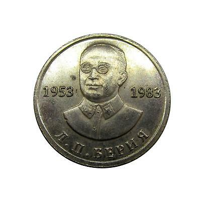 N1068 50 Rubles 1983 USSR Beria trial coinage $0.01 FREE SHIPPING!