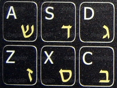 Highest Quality HEBREW NON Transparent Keyboard Stickers Fast Free Postage