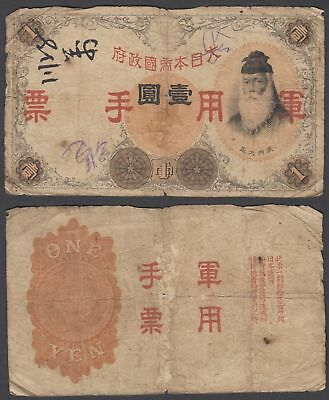 China 1 Yen 1938 (VG) Condition Banknote P-M22 Japanese