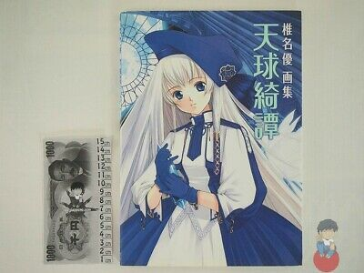 Artbook - Shiina Yuu Tenkyuu Kitan illustration Book Collection