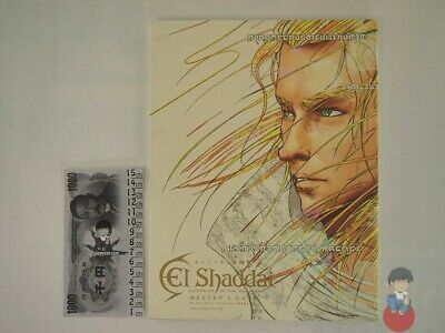 Artbook - El Shaddai Original Artworks - Heaven's Gate