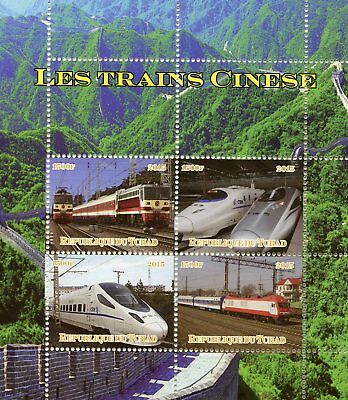 Chad 2015 MNH Chinese High-Speed Trains 4v M/S Rail Railways Stamps
